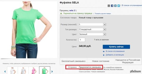Отечественная фирма Sela вышла на Ebay... предложив в качестве доставки только самовывоз и только в Москве http://www.rg.ru/2014/10/01/ebay-site-anons.html  http://www.ebay.com/usr/sela?_trksid=p2047675.l2559