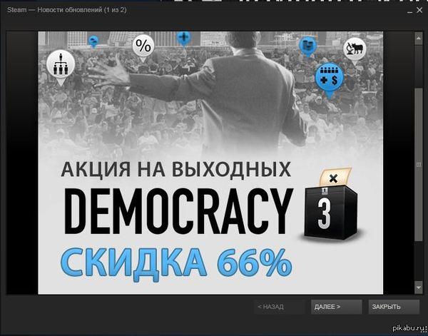 У вас еще нет демократии? Тогда приобретите ее со скидкой 66%! Печенье и балаклавы в подарок! Такие вот акции в steam)