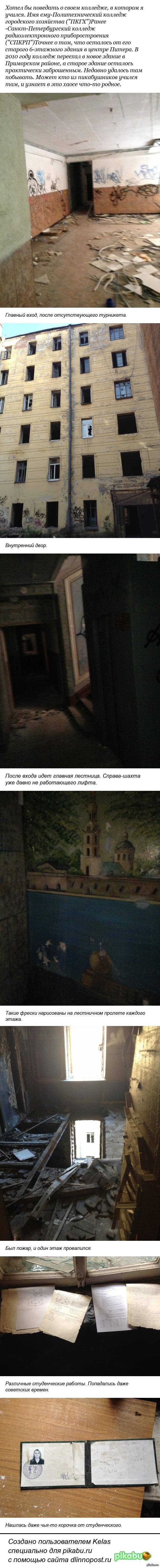 Заброшенное здание колледжа в Санкт-Петербурге