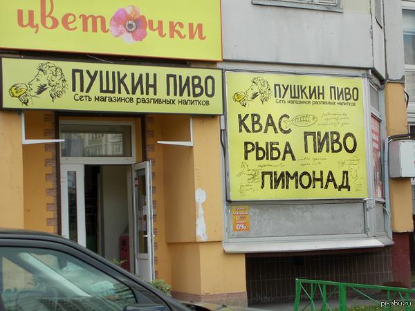 Пушкин - солнце русской пивной? Думал раньше, ПУШКИН - это СОЛНЦЕ!  Оказалось, пушкин - это пиво.  Пиво разливное и под рыбку.  Рыбка тож - не золотая...