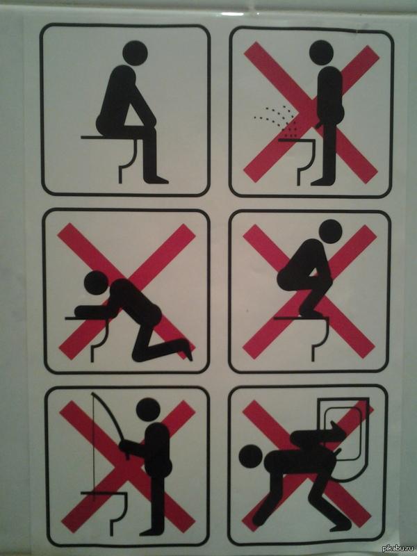 прикольная картинка в туалете :) увидел - сфоткал