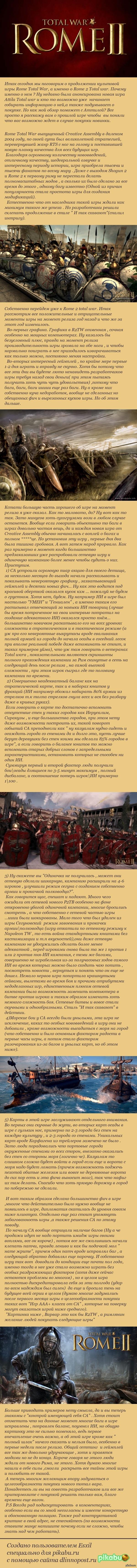 Rome 2 Total war. Запоздалый обзор или предостережение будущим покупателям Attila Total war