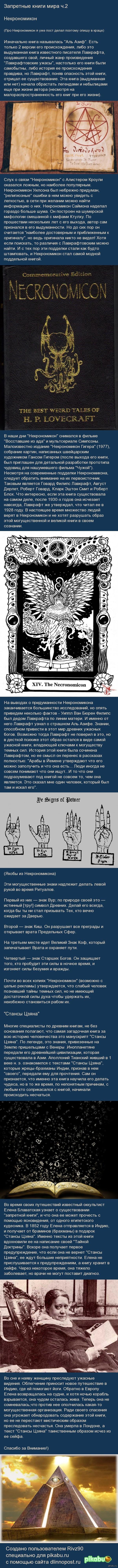 Запретные книги мира ч.2