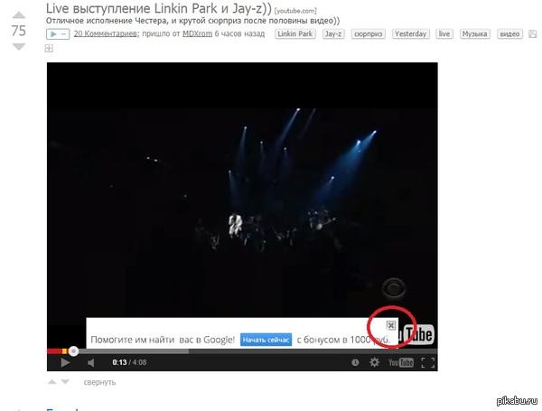 Меня одного это бесит?! Когда хочешь нажать крестик, закрыть рекламу, а открывается видео на YouTube!!!!!!
