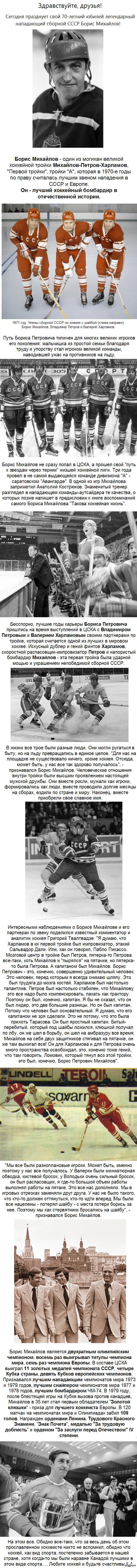 С днем рождения, Борис Петрович!