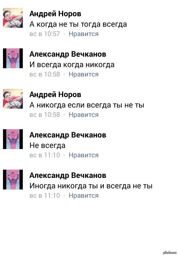 """""""Ты не ты, когда никогда."""" Взорвали мозг комменты к статусу на фб))))"""