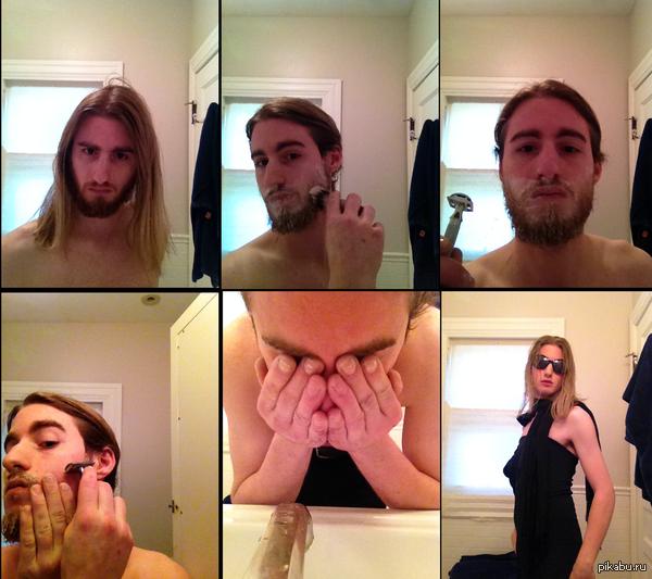 Сбрил бороду !