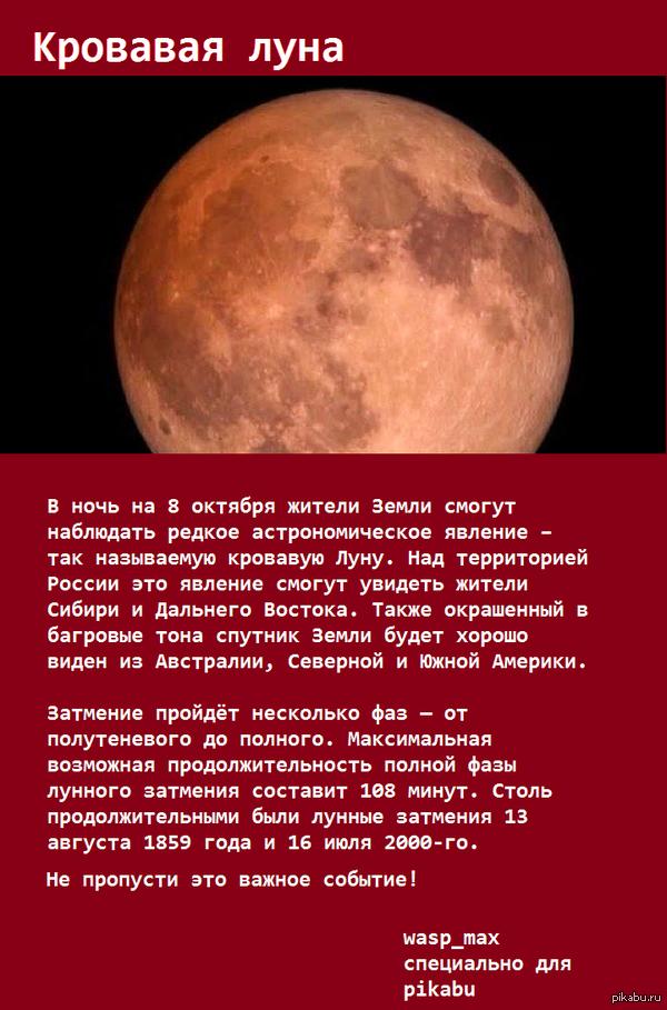 Кровавая луна последний раз данное явление видели 14 лет назад, не пропусти! Попробую сделать фотографии, сам живу в Сибири, Омск.