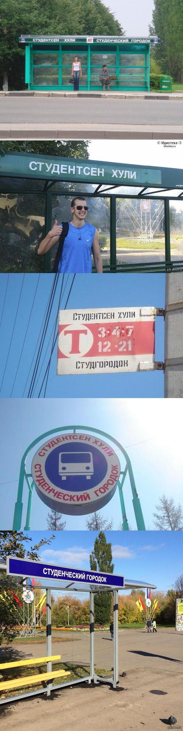 """Хули - такой остановки больше нет По мотивам <a href=""""http://pikabu.ru/story/ostanovka_1422001"""">http://pikabu.ru/story/_1422001</a>  Всё потому что чувашские наименования остановок на новых павильонах оказались лишними"""