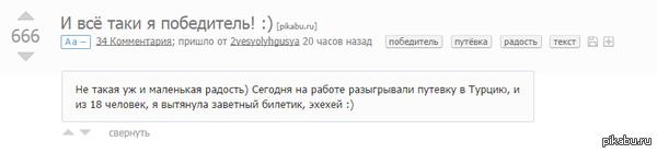 "Победитель, говоришь?.. Пост: <a href=""http://pikabu.ru/story/i_vsyo_taki_ya_pobeditel__2719273"">http://pikabu.ru/story/_2719273</a>    P.S. Число испортил плюсом."