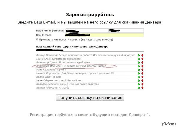 Отзыв на денвере(программа для web программистов).