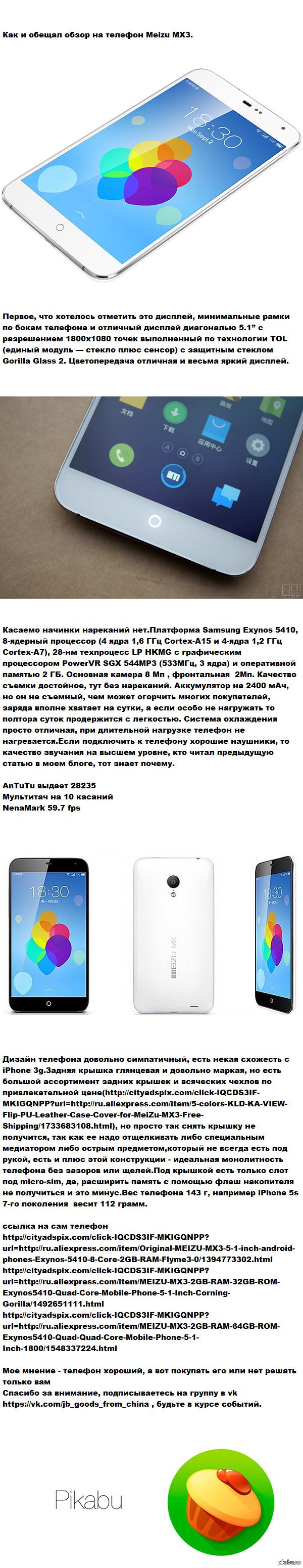 Обзор китайского телефона Meizu MX3