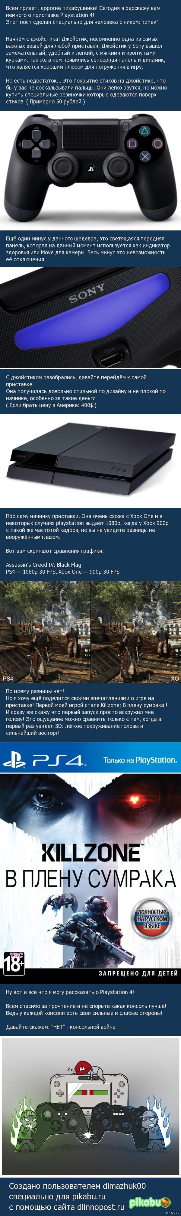 Немного о Playstation 4