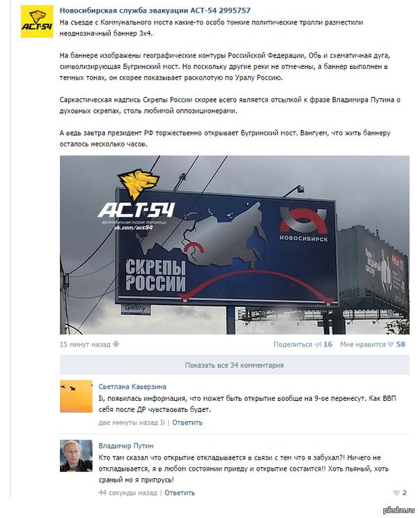Комменты про открытие моста в Новосибирске Сам президент отписался :) Извините за paint :)