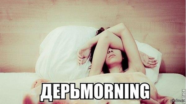 И так каждое утро