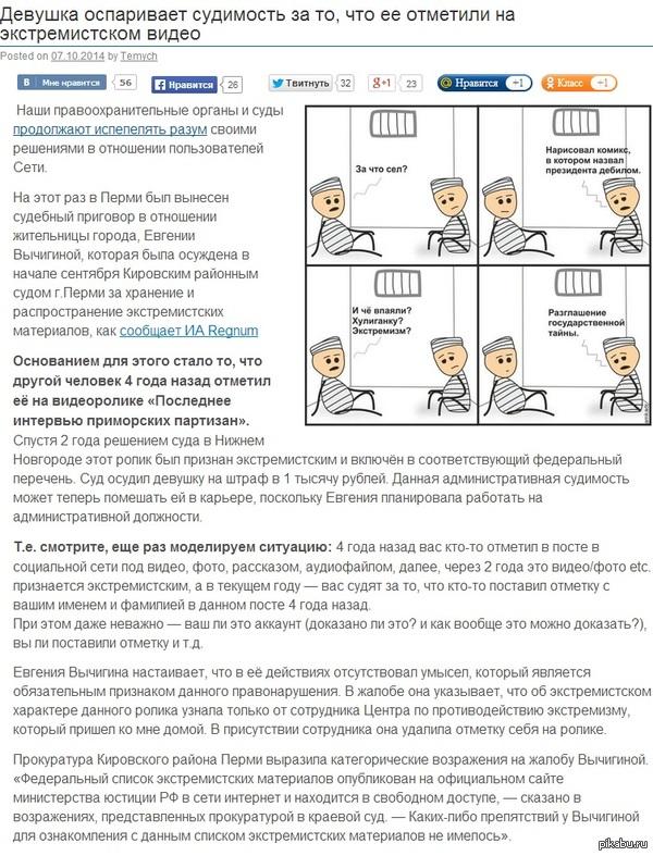 Девушка оспаривает судимость за то, что ее отметили на экстремистском видео http://rublacklist.net/8796/
