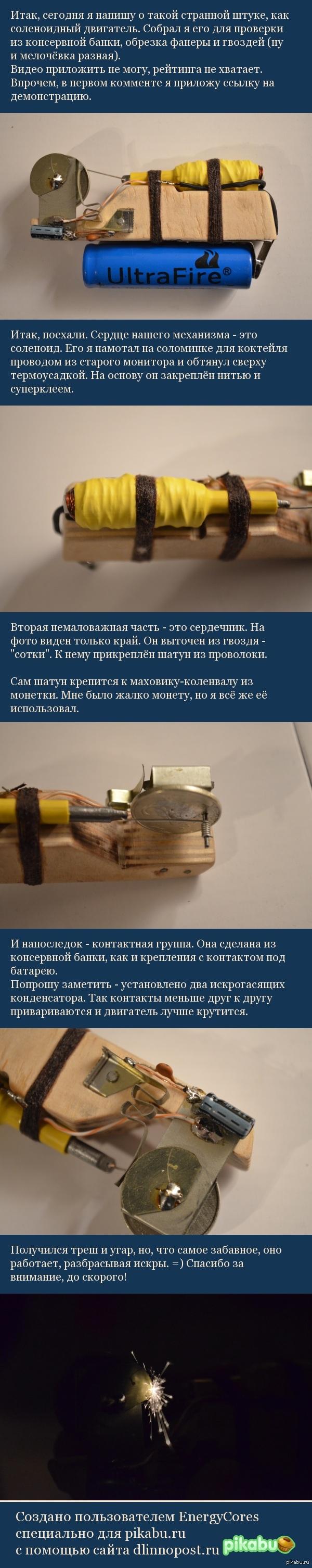 Искрящий монстр из консервной банки. =) Соленоидный двигатель. демо - http://vk.com/video-63542216_170304304?list=49be84dd76160d770b