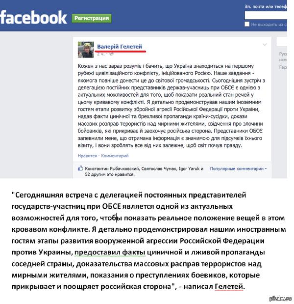 Гелетей передал ОБСЕ доказательства военной агрессии РФ на Донбассе .... ОСКОЛКИ АТОМНОЙ МИНЫ?