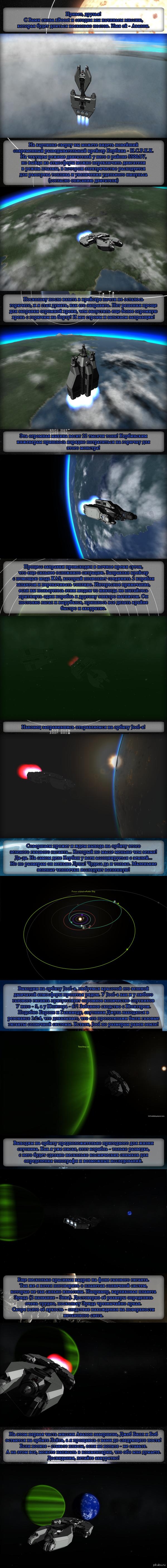 Миссия Авалон (Kerbal Space Program) Пост очень длинный. Если вам не интересно - сразу сворачивайте.