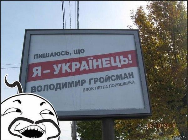 Полку настоящих украинцев прибыло!) Почему Вальцман не может пригласить Гройсмана?)))
