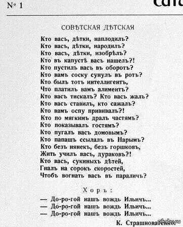 Дорогой наш вождь Ильич...