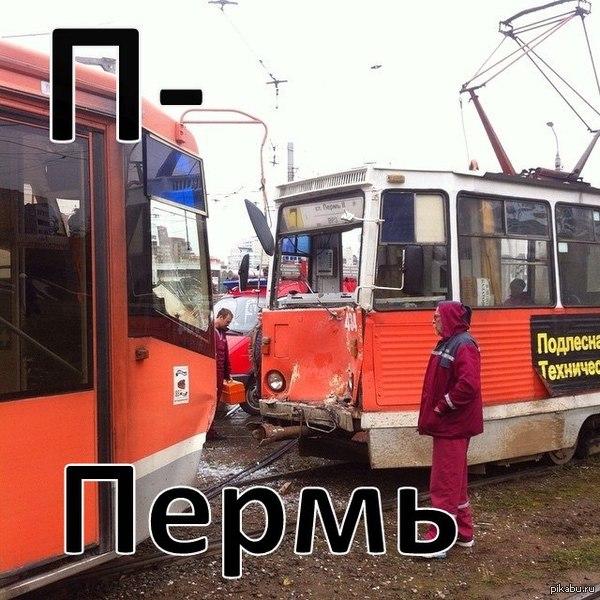 """Два трамвая столкнулись """"лоб в лоб""""."""