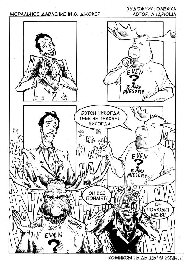 """Моральное Давление #1.8: Джокер Для 3-х моих подписчиков. Мой 9-й пост, не судите строго. Тэг """"моё"""" в поддержку чего-то там."""