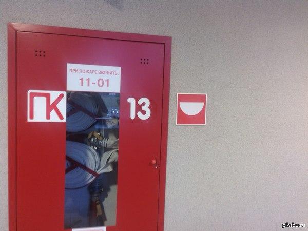 Идеальное преступление Месяц назад на работе перевернул знак, который висит справа. До сих пор никто не заметил.
