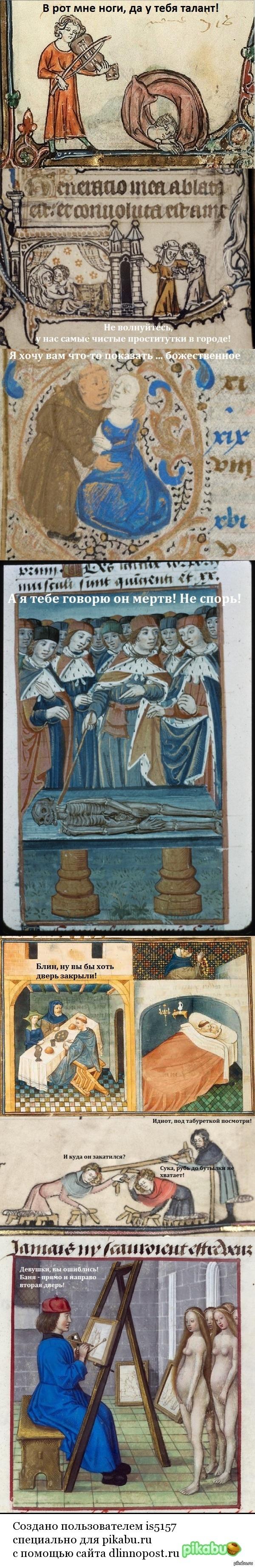 Как я вижу некоторые средневековые иллюстрации) Средневековые рисунки, иллюстрации.