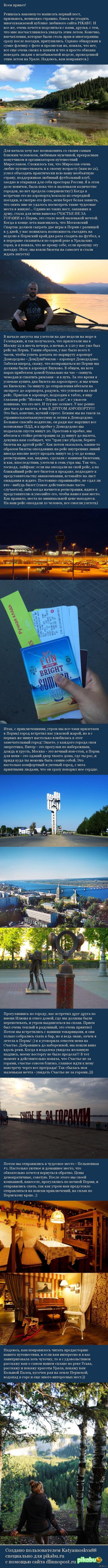 Путешествие на Урал. Предыстория. Первый пост)