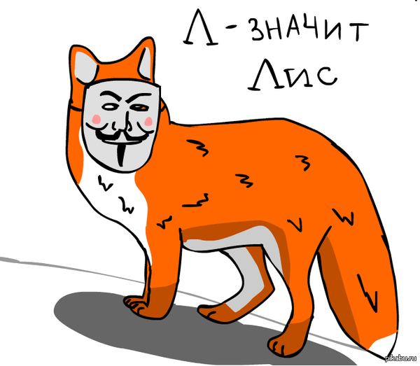 Гай фокс* *Fox (фокс) - лиса (англ.)
