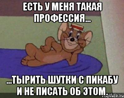 """Админы популярных пабликов Навеяно <a href=""""http://pikabu.ru/story/est_u_menya_takaya_traditsiya_stavit_chaynik_i_ne_pit_chay_2725017"""">http://pikabu.ru/story/_2725017</a> . Кстати, эту шутку я видел в одном паблике. Пруф в комментах."""