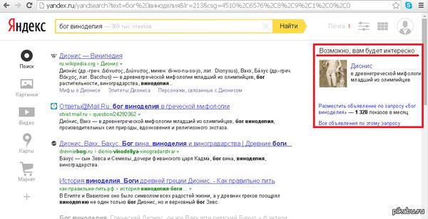 Спасибо, Яндекс, ты знаешь, чем меня заинтересовать! Именно так я его узнаю...