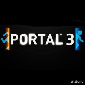 Все ждут от Valve Half-Life 3 А я - продолжение Portal и Portal 2=)