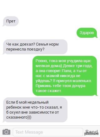 Переписка друг прислал