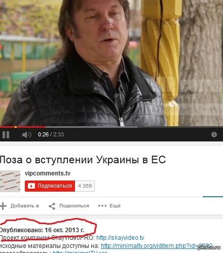 Лоза о вступлении Украины в ЕС Опубликовано: 16 окт. 2013 г.  https://www.youtube.com/watch?v=VZL2IGhodZQ