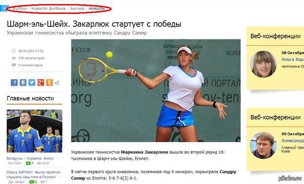 Забавная ошибка редакторов спортивного сайта Привлек внимание заголовок о футболе в Шарм-эль-Шейхе. Дай, думаю, посмотрю. А там мало того, что теннисистка, так еще и с мячами :)