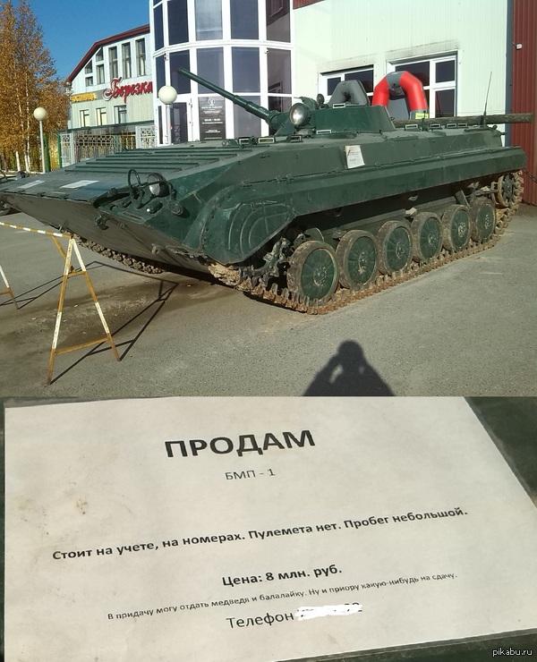 """""""Продам БМП-1"""" Брат прислал фото. г. Нижневартовск"""