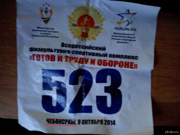 """Сегодня в Чебоксарах было открытие международного спортивного форума. """"Сдавали"""" ГТО. Фотка стремная, но не суть. Такие дела... Все наклейки участников были такими."""