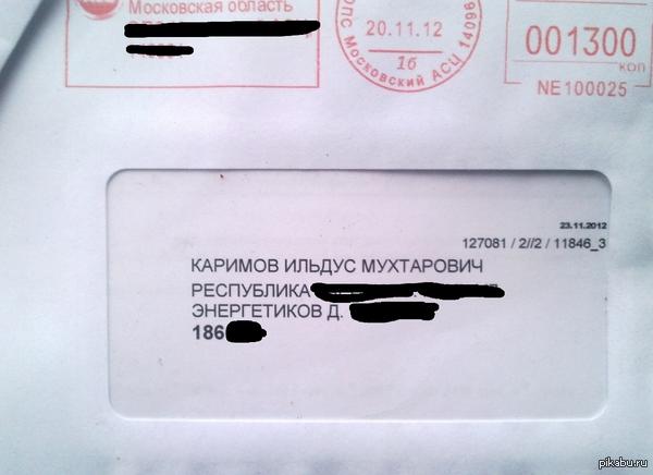 """И такие отчества бывают. Фотографировал давно, письмо лежало в одном из подъездов. В ответ на пост <a href=""""http://pikabu.ru/story/familiya_2732229"""">http://pikabu.ru/story/_2732229</a>"""