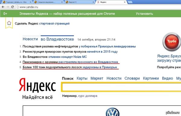 Яндекс элементы для хром