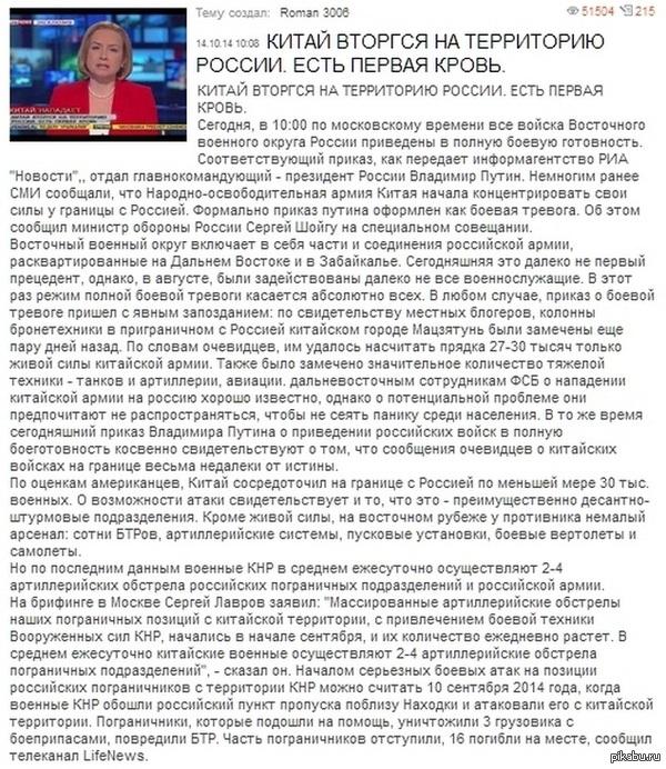 Украинские сми сообщили о вторжении армии Китая на территорию России