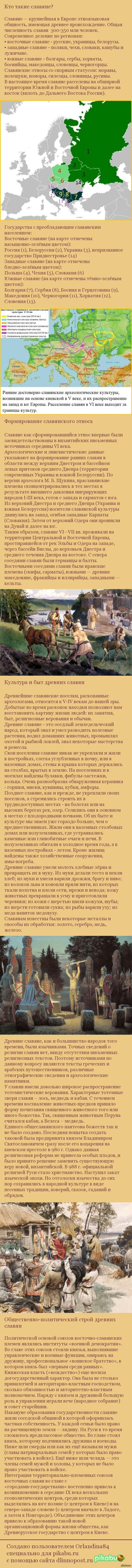 Славяне как этнос Длиннопост по этнографии славян. Следущий пост будет про генофонд славян.