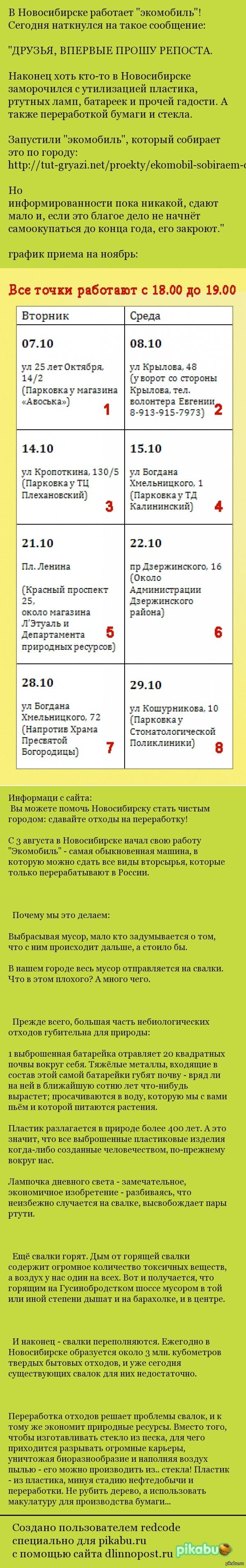 """Утилизация отходов, Новосибирск Готов нажать кнопку """"не начислять мне рейтинга с этого поста"""", но ее нет, так что комментарий для минусов внутри."""