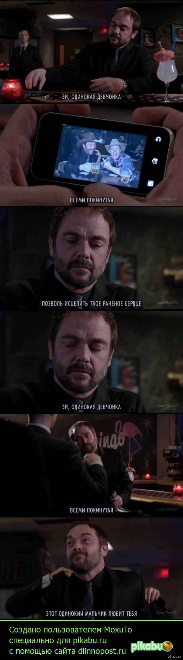 Песня на фоне в тему =D Титры - это перевод текста песни играющей на этом моменте 2-ой серии 8-го сезона Сверхъестественного.