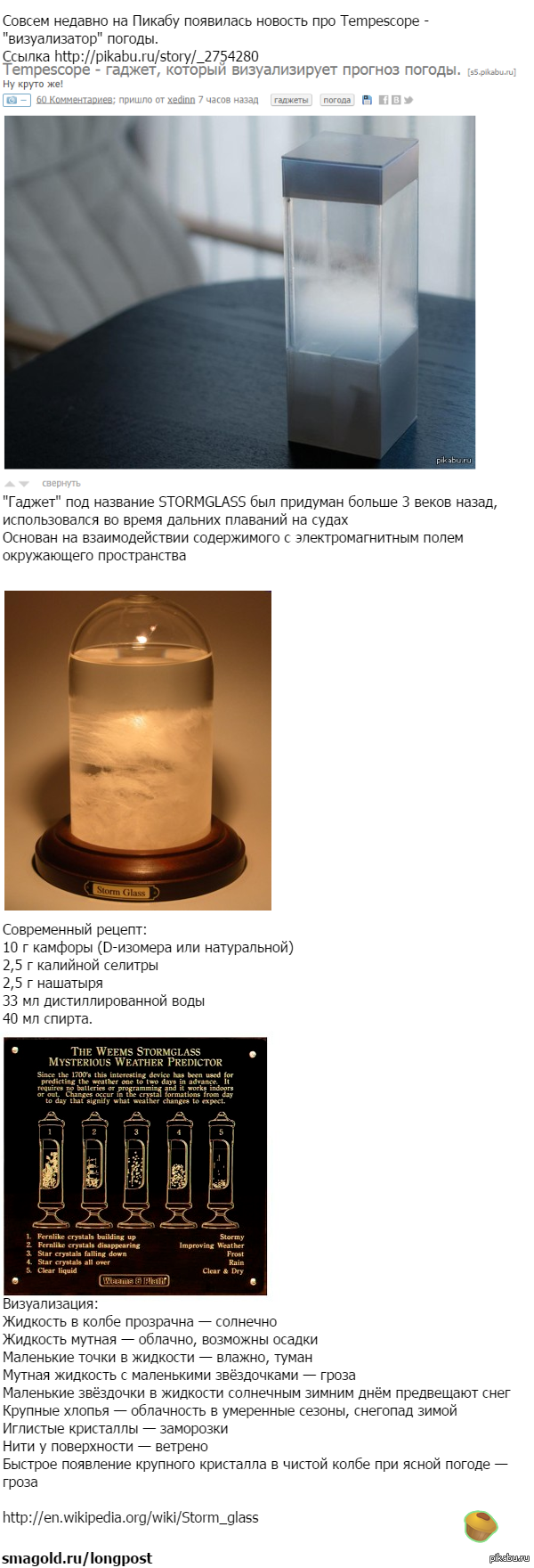"""Визуализатор погоды Tempescope - разоблачение В ответ на <a href=""""http://pikabu.ru/story/_2754280"""">http://pikabu.ru/story/_2754280</a>"""