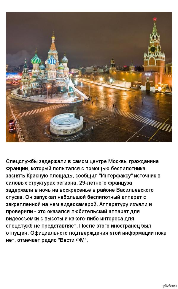 В Москве задержали француза, снимавшего с беспилотника Красную площадь.