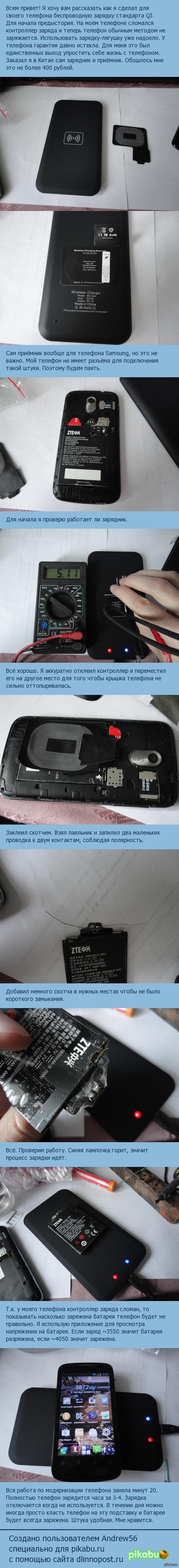 Как сделать беспроводную зарядку для обычного телефона. Контакты на батарею кидаю потому что контроллер заряда в телефоне всё равно сломан.