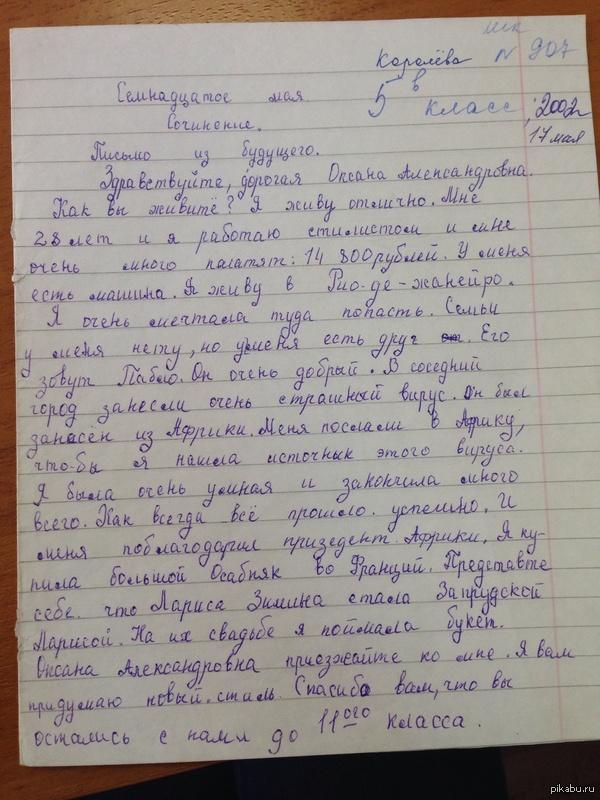 Как написать письмо другу 2 класс