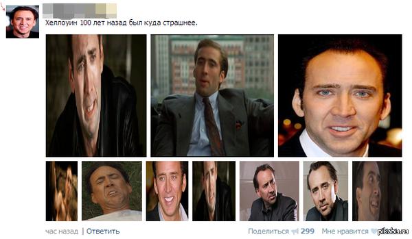 """Ох уж это дополнение !! <a href=""""http://pikabu.ru/story/rasshirenie_dlya_google_chrome_i_firefox_kotoroe_zamenyat_vse_kartinki_na_nikolasa_keydzha_ssyilka_v_kommentariyakh_2763719"""">http://pikabu.ru/story/_2763719</a>"""